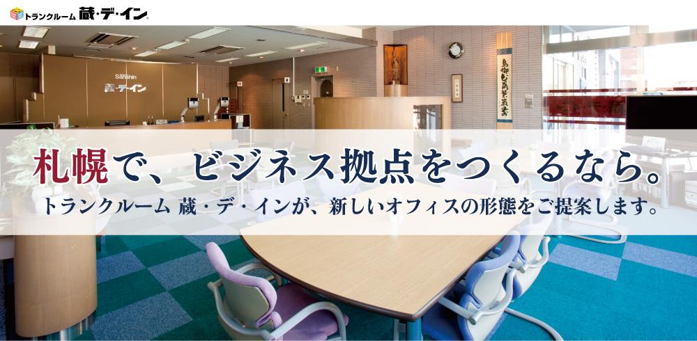 札幌で、ビジネス拠点を作るなら。トランクルーム蔵・デ・インが、新しいオフィスの携帯をご提案します。